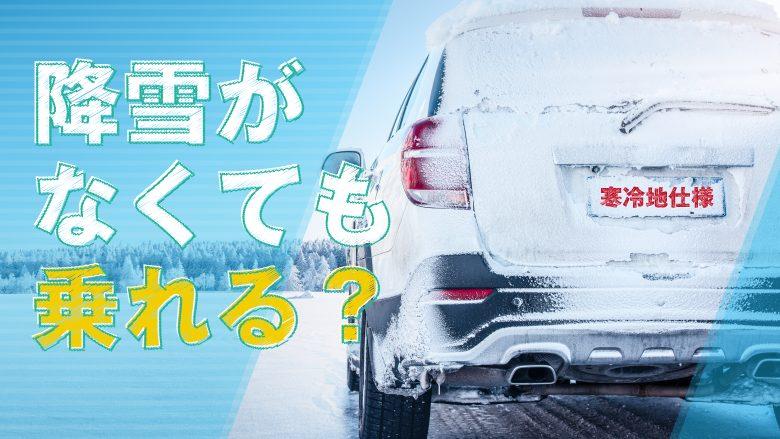 寒冷地仕様車は雪国だけのものじゃない!降雪の少ないエリアにもおすすめな理由とは