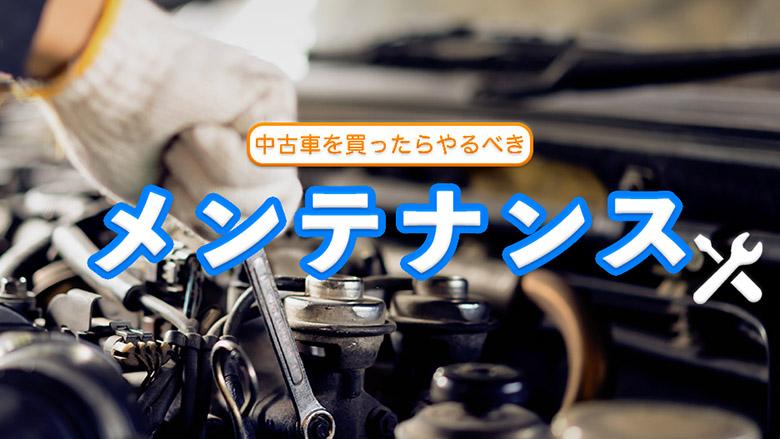 中古車の整備はどうすればいい? 法定整備や購入時にやるべきメンテナンスとは?