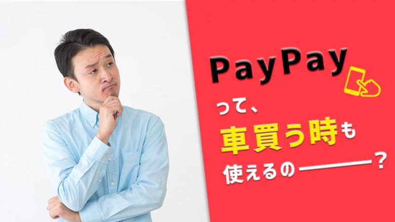 PayPayで中古車は購入できる?知っておきたい車関連のPayPayの使い方
