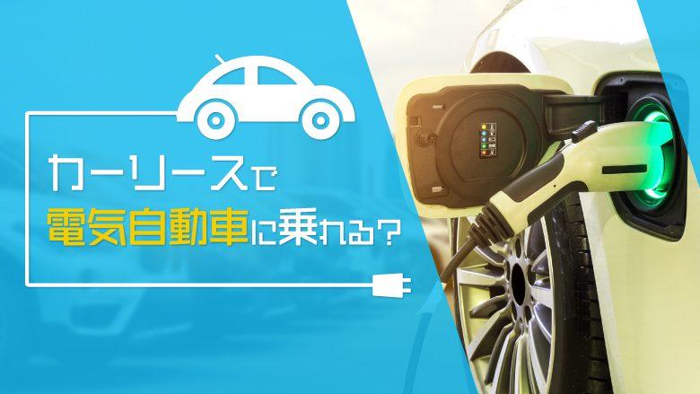 電気自動車のカーリースはあるの?人気車種やメリット・デメリットを徹底解説