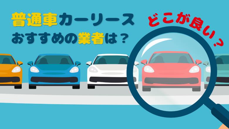 普通車のカーリースはどの業者がいい?リース業者の違いを徹底比較