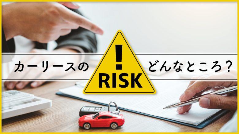 カーリースのリスクとは?知っておきたい対処法やメリットを徹底解説