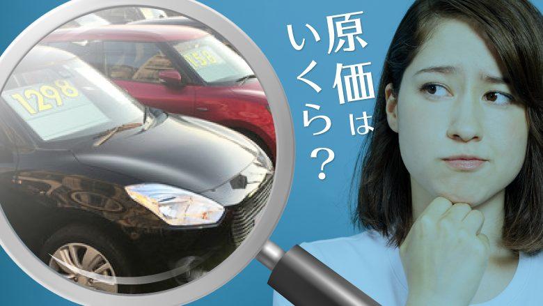 中古車の原価はどれくらい?知っておきたい店頭表示価格の内訳