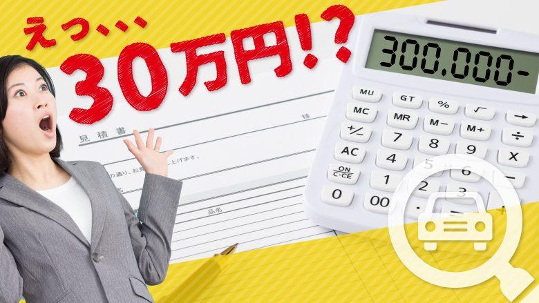 車検費用が30万円かかるなら買い替えるべき?更新やそのほかの選択肢を比較