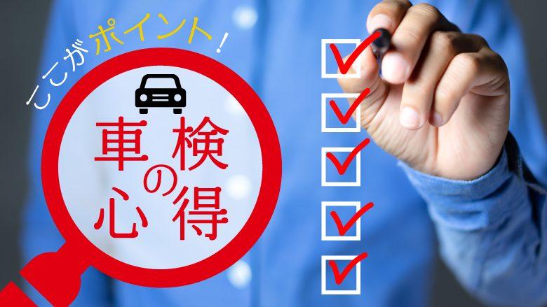 車検のポイントを紹介!費用を安く抑えて車検に通るための12の心得