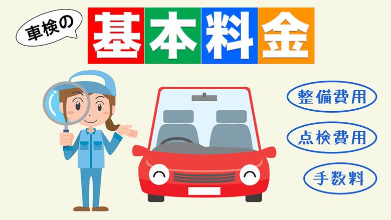 車検の基本料金って?費用の内訳と相場や安く抑える方法を徹底解説!