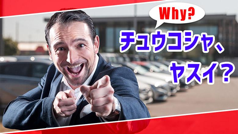 安い中古車には理由がある? 購入時の注意点と避けるべき中古車の特徴