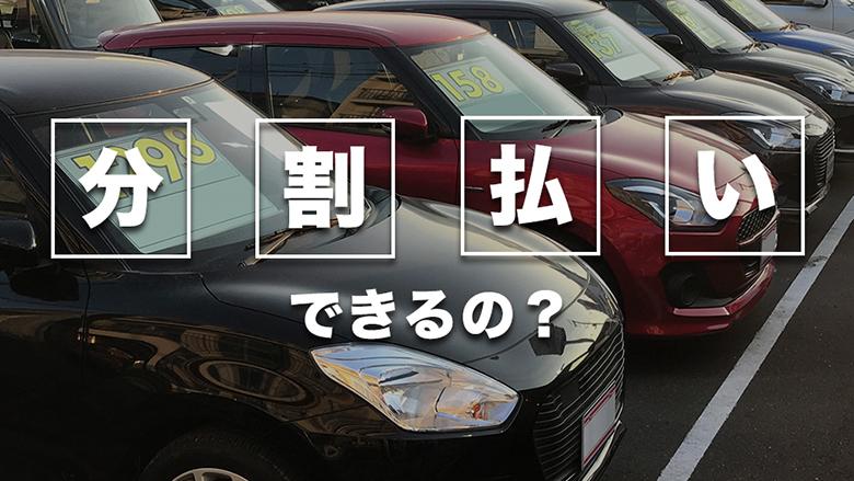 分割払いで中古車に乗る方法とは?定額で利用できるカーリースもおすすめ