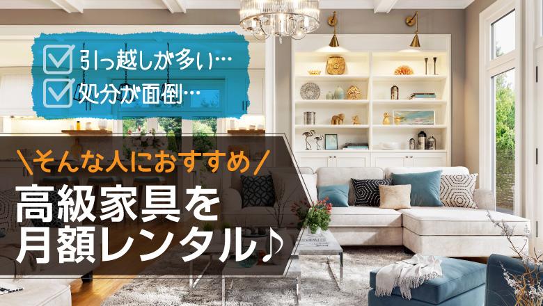 家具のサブスクリプションサービスって?定額制の魅力とは?