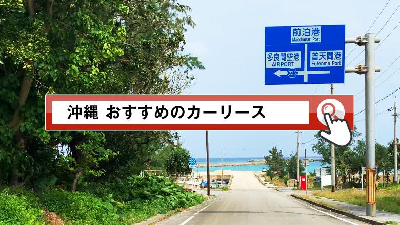 沖縄で使えるカーリースはこれ!おすすめのリース業者を徹底調査