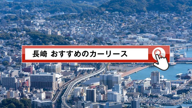 長崎で使えるカーリースはこれ!おすすめのリース業者を徹底調査