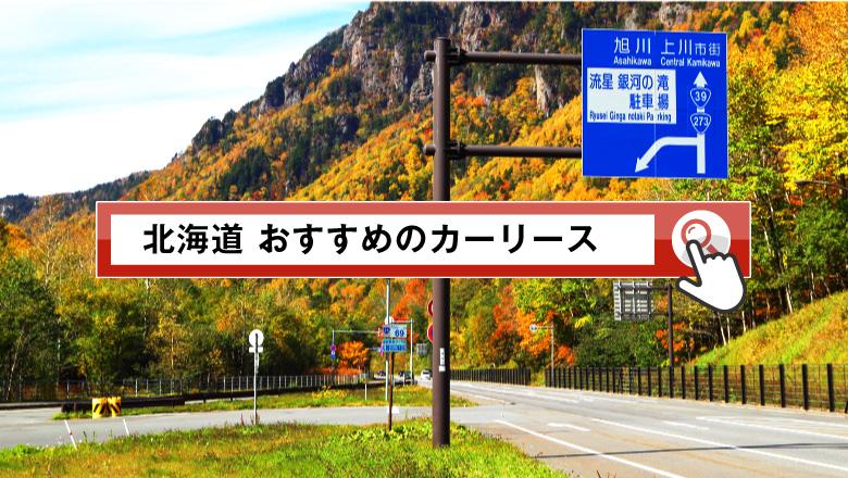 北海道で使えるカーリースはこれ!おすすめのリース業者を徹底調査
