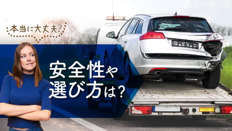 中古車の事故車って大丈夫なの? 安全性や選び方とは