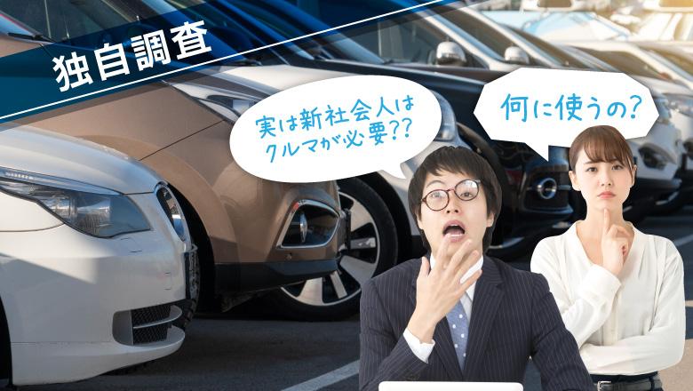 【新社会人の車利用に関する調査】82%が通勤に必要と回答!
