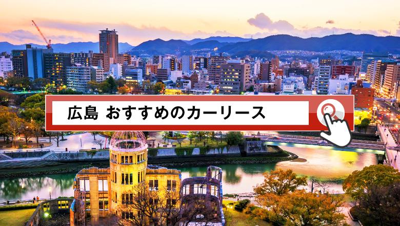 広島で使えるカーリースはこれ!おすすめのリース業者を徹底調査