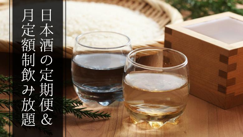 日本酒のサブスクリプションサービスって?定額制の魅力とは?