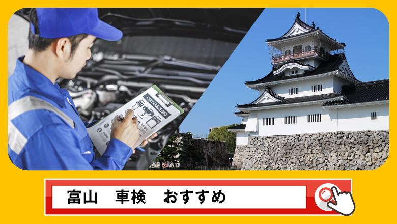 富山で車検を受けるならどこがいい?車検業者の選び方や選択肢を徹底紹介