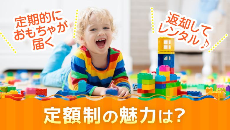 おもちゃのサブスクリプションサービスって?定額制の魅力とは?