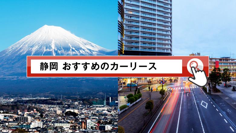 静岡で使えるカーリースはこれ!おすすめのリース業者を徹底調査
