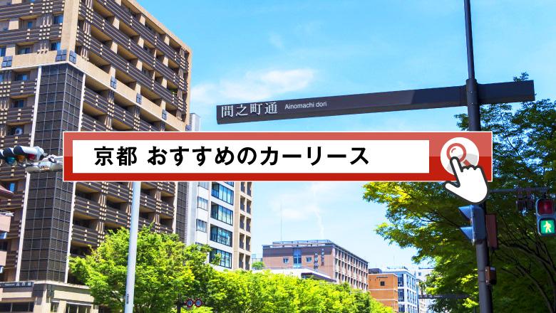 京都で使えるカーリースはこれ!おすすめのリース業者を徹底調査