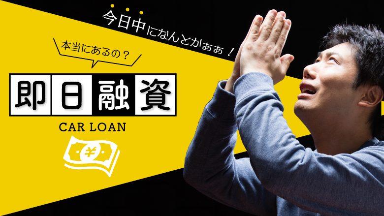即日借りられるカーローンはある?なるべく早く融資を受ける方法