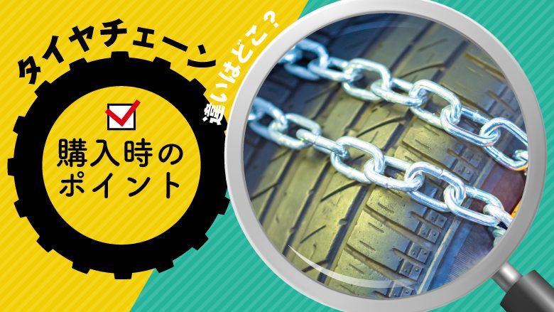 車のチェーンを買うときはここに注目! 車のチェーンの選び方と注意点