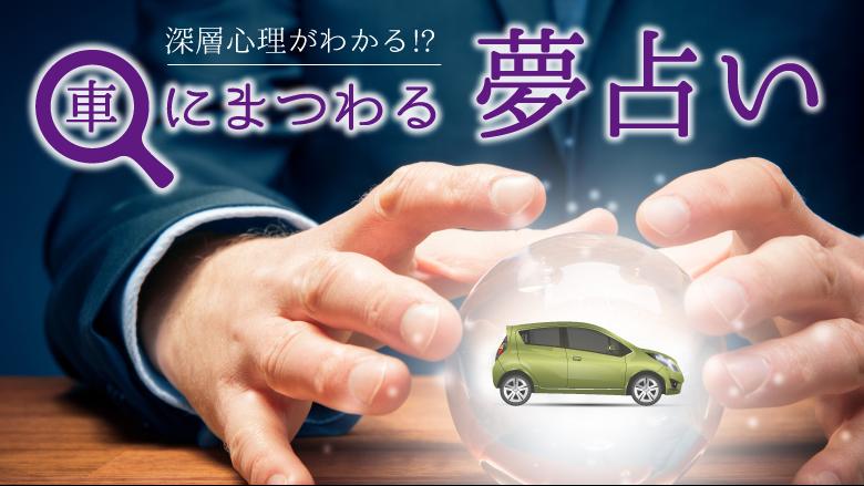 車にまつわる夢占いを徹底調査!車の夢からわかる深層心理とは