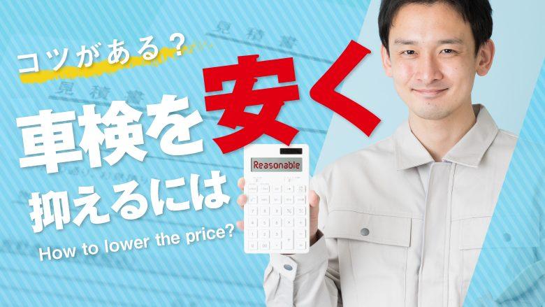 車検を安くするコツはある?車検業者の選び方と注意点