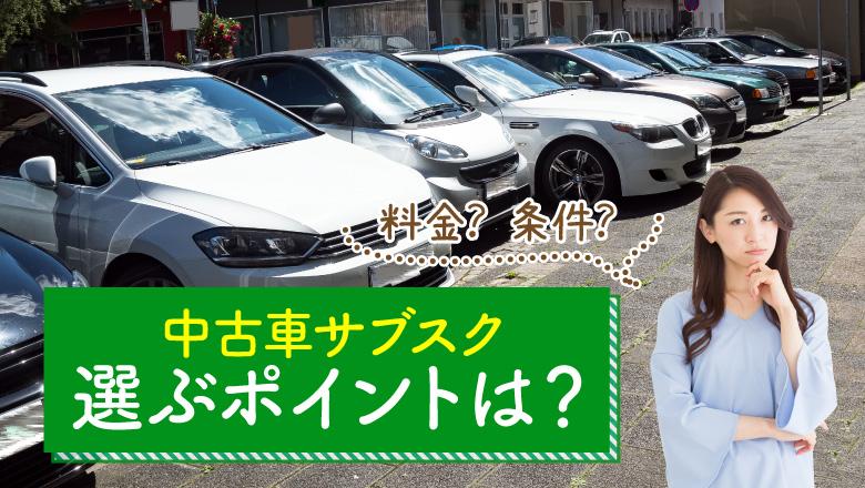 中古車サブスクリプションの選び方は?おすすめサービスを厳選して紹介