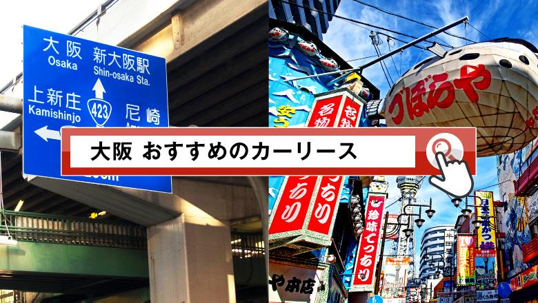大阪で使えるカーリースはこれ!おすすめのリース業者を徹底調査