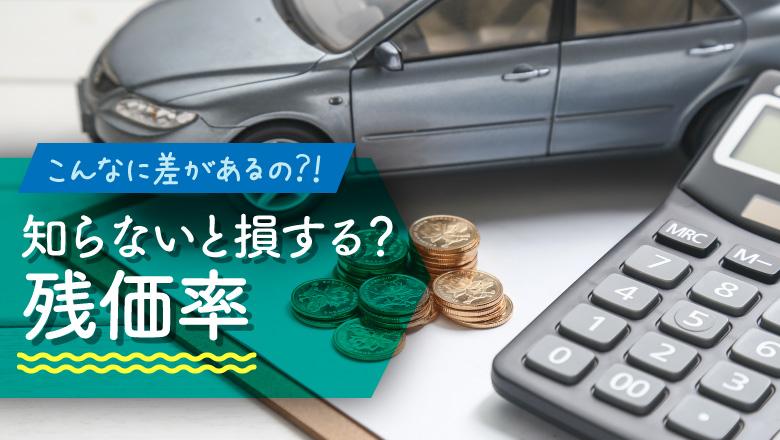 中古車の残価率とは? 高く売れるメーカーや車種を徹底解説