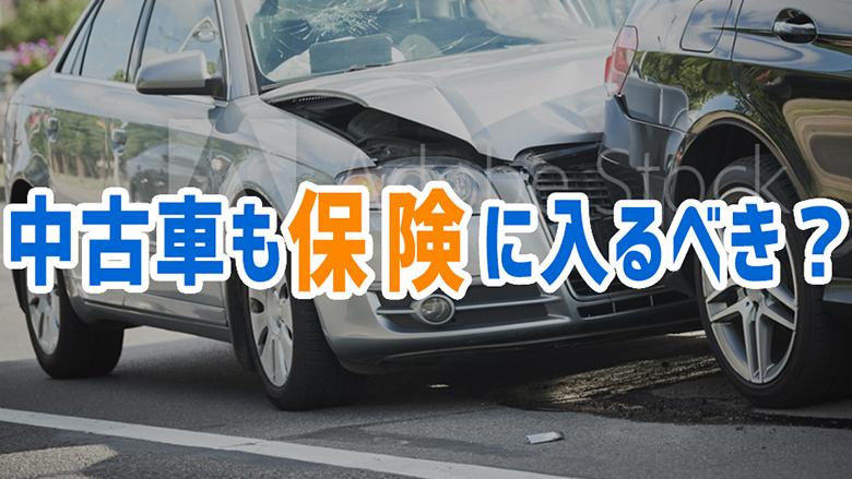 中古車に必要な保険の選び方とは?