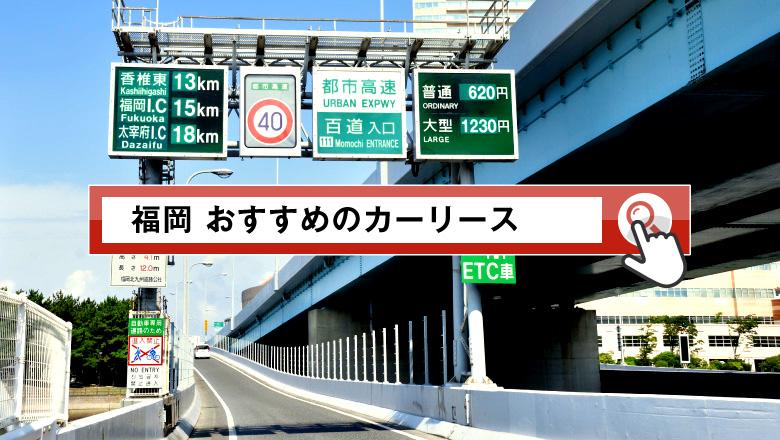 福岡で使えるカーリースはこれ!おすすめのリース業者を徹底調査
