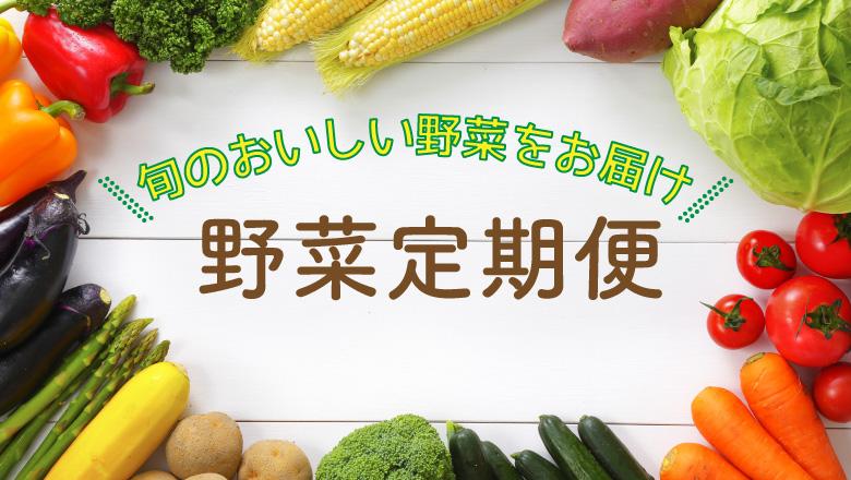 野菜のサブスクリプションサービスって?定額制の魅力とは?