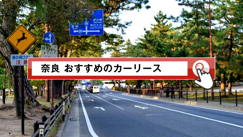 奈良で使えるカーリースはこれ!おすすめのリース業者を徹底調査