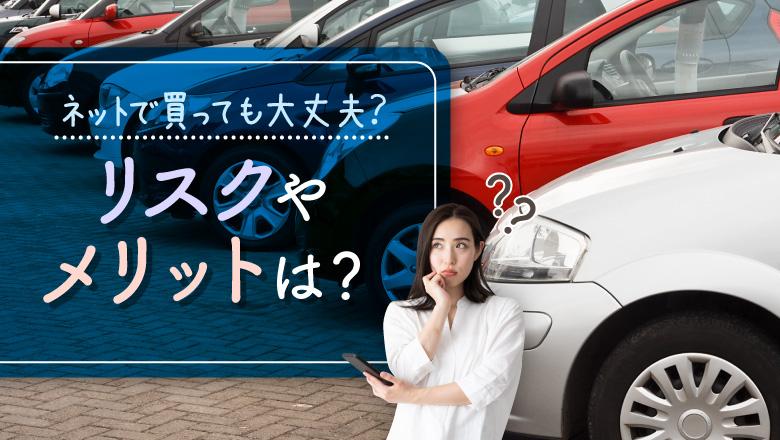 中古車をネットで買うときの注意点とは? 考えられるリスクや鑑定書の重要性