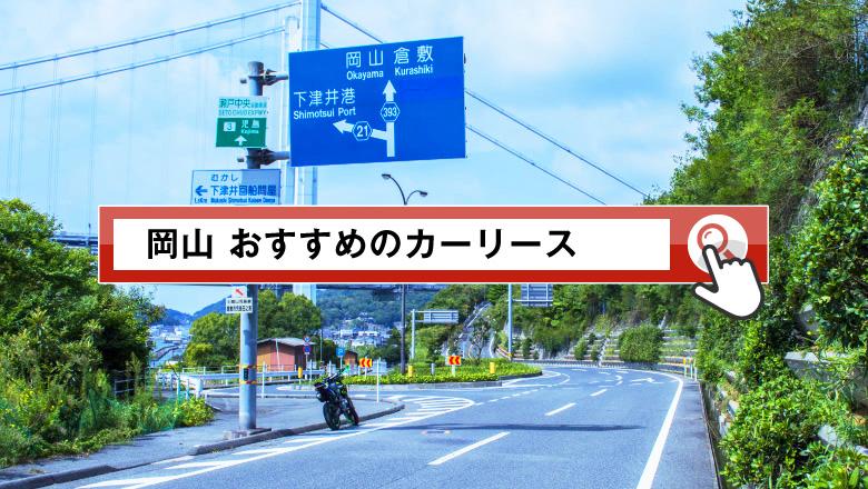 岡山で使えるカーリースはこれ!おすすめのリース業者を徹底調査