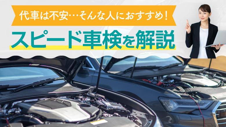 車検で代車に乗りたくないときはスピード車検が便利!安全に利用する方法を紹介