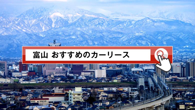富山で使えるカーリースはこれ!おすすめのリース業者を徹底調査