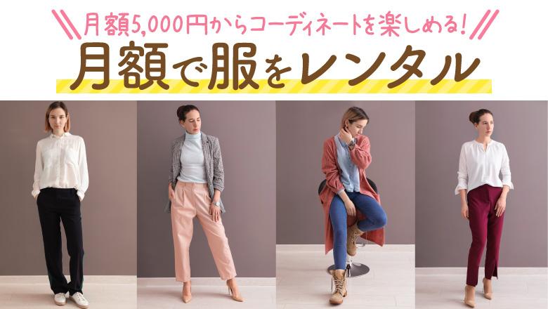 服のサブスクリプションって?便利な定額制サービスの魅力とは?
