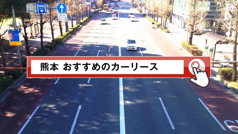 熊本で使えるカーリースはこれ!おすすめのリース業者を徹底調査