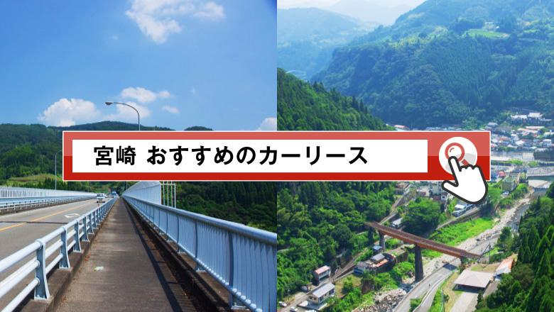 宮崎で使えるカーリースはこれ!おすすめのリース業者を徹底調査