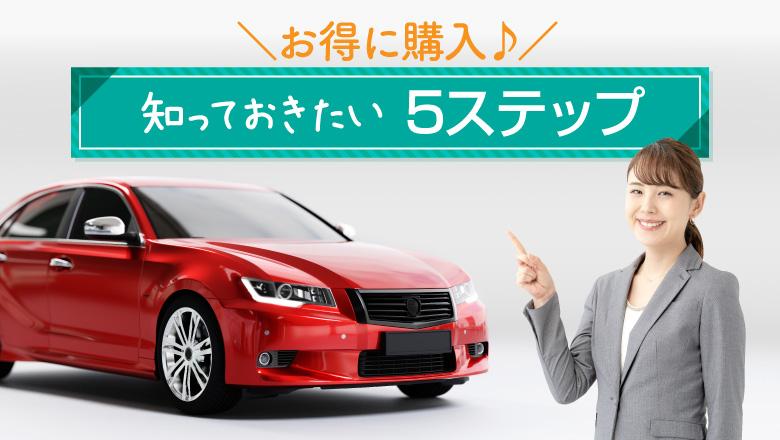 車購入までの5ステップ!安く買うための方法を徹底紹介