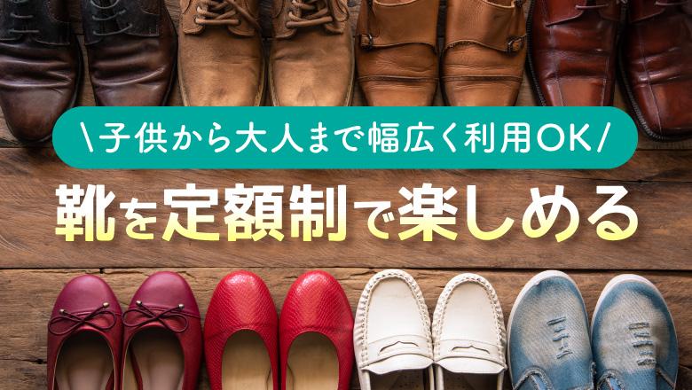 靴のサブスクリプションって?Nikeやi/288など便利な定額制靴サブスクリプションの魅力を徹底調査