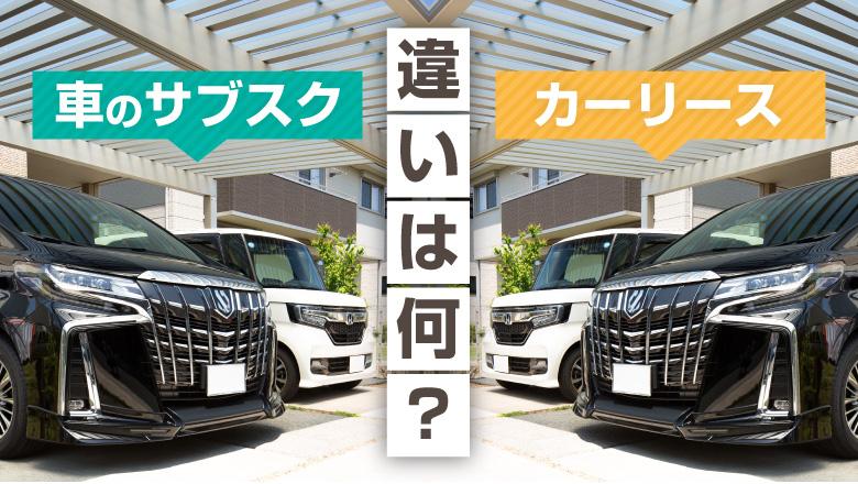 車のサブスクリプションとリースの違いとは?