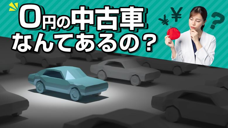 中古車は0円で手に入る?失敗しない中古車選びのポイントは