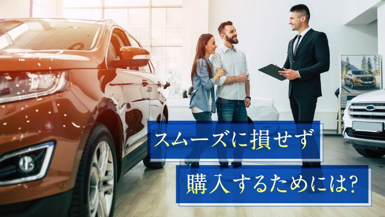 新車購入の前に知っておくべきことは?メリットや買うまでの流れを紹介