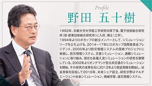 野田五十樹氏プロフィール