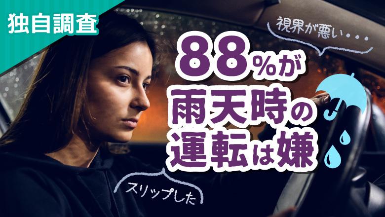 【独自調査】1654人中88%が雨天時の運転は嫌。ヒヤッとした経験については、視界が悪くて自転車や人に気づけなかったなどの回答も