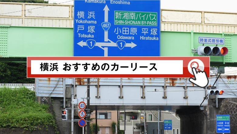 横浜で使えるカーリースはこれ!おすすめのリース業者を徹底調査